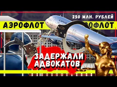 Задержали адвокатов. Давление со стороны власти? Дело аэрофлота о хищении 250 млн. рублей!