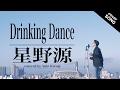 【フル歌詞付】Drinking Dance/ 星野源(ウコンの力 CM曲)[cover by 黒木佑樹]
