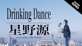 ◆【フル歌詞付】Drinking Dance/ 星野源(ウコンの力 CM曲)カバー 黒木佑樹 くろちゃんねる