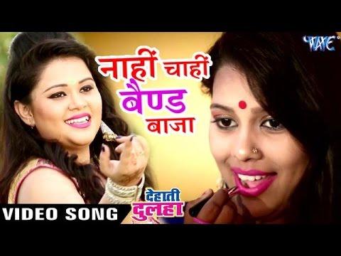 नाही चाही बैंड बाजा - Nahi Chahi Band Baja - Dehati Dulha - Anu Dubey - Bhojpuri Hot Songs 2016 new