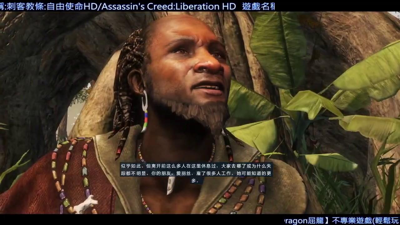 Assassin's Creed Liberation HD/刺客教條 自由使命HD #05 序列三 下 消失的奴隸/要塞風暴/酒後吐真言/引起烏略亞的注意 ...