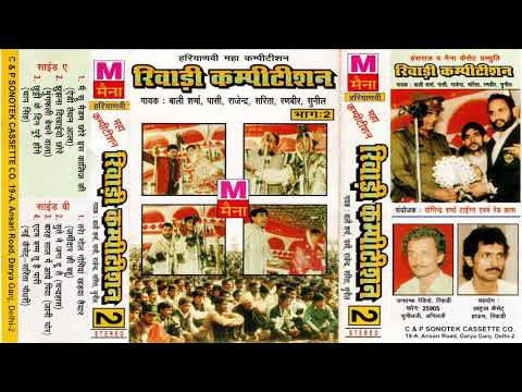 रिवाड़ी कम्पीटीशन भाग-2 | Riwadi Competition Vol-2 | Rajender Kharkiya| Haryanvi | Ragni| Maina Audio