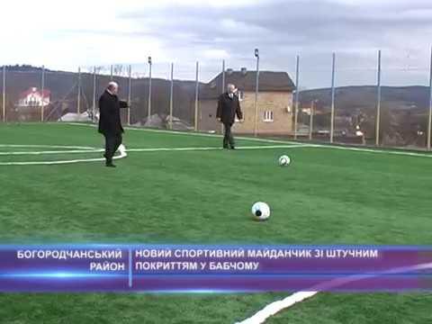 Новий спортивний майданчик зі штучним покриттям у Бабчому