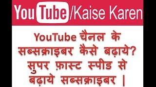 how to hack youtube channel in hindi
