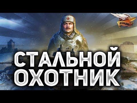 СТАЛЬНОЙ ОХОТНИК - День 5 - 54 очка - 7 ТОП-1 и ТОП-3