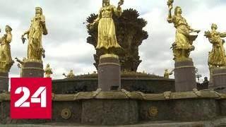 видео ВДНХ. Реконструкция