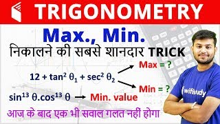 Trigonometry Maxima and Minima Trick | Max. & Min in Trigonometry देखते ही Answer दे