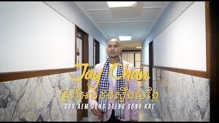 Jay Chan - ស្រអែមដងស្ទឹងសង្កែ (Sro Aem Dong Steng Song Kae)