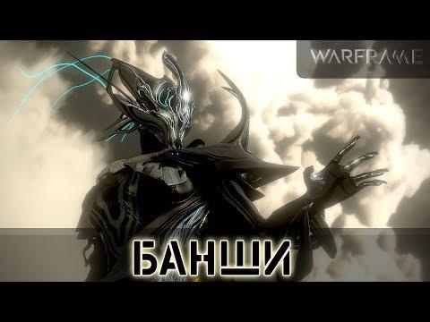 Warframe: Банши - Меньше урона Больше Комфорта thumbnail