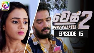 "WES NEXT CHAPTER Episode 15 || "" වෙස්  Next Chapter""