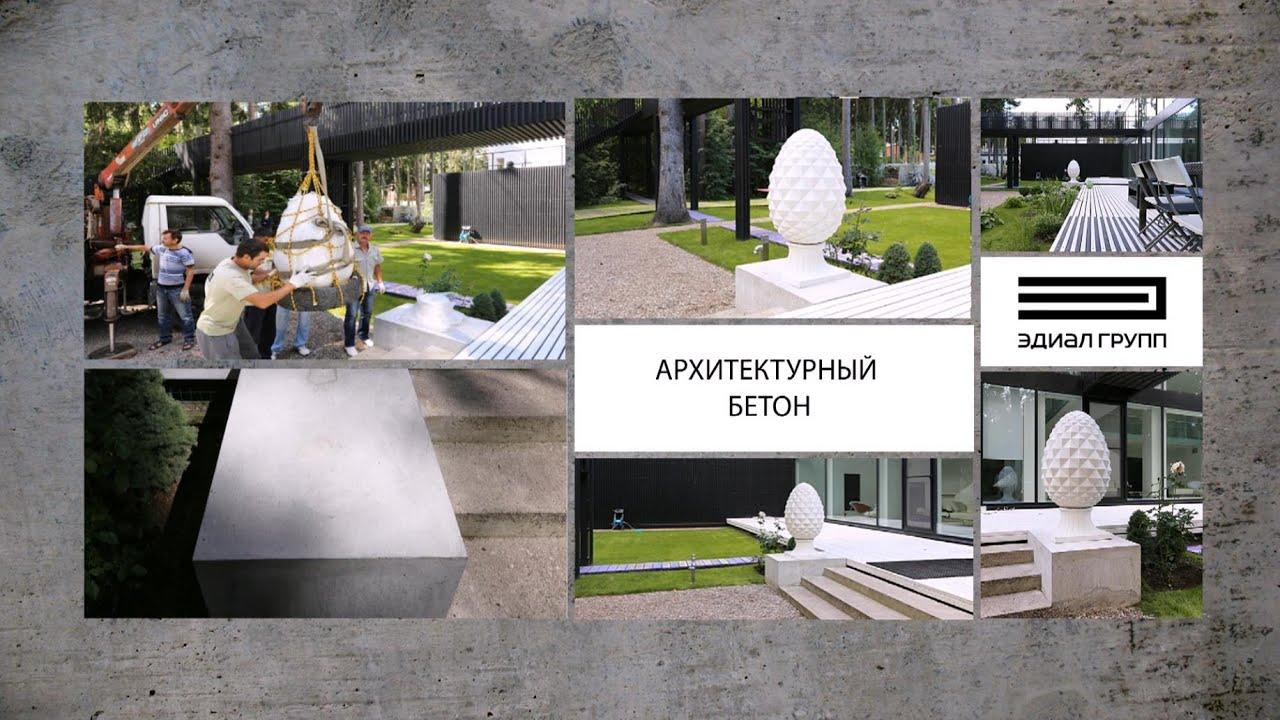 Архитектурным бетоном купить бетон дешево в минске