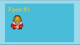 Уроки создание игры на Pascal ABC.net #1