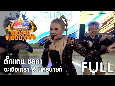 ตั๊กเเตน ชลดา - Full - วันที่ 30 Dec 2017