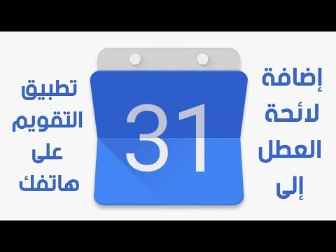 شرح طريقة إضافة لائحة العطل 2020  إلى تطبيق التقويم على هاتفك