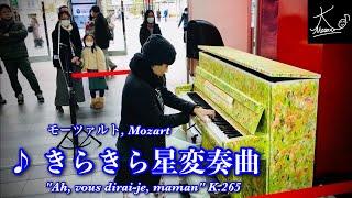 """【ストリートピアノ #46】モーツァルト:きらきら星変奏曲 / Mozart: """"Ah,vous dirai-je, Maman"""" K.265【Street Piano】"""