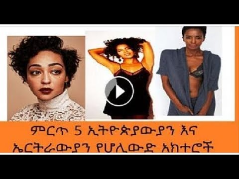 TOP 5 ETHIOPIANS AND ERITREANS  HOLLYWOOD ACTRESS
