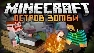 Minecraft: Секреты Острова Зомби #7 [ДАВАЙ, ДАВАЙ!](ЧТО ЖЕ ДАЛЬШЕ!? ЛАЙК, ЕСЛИ ХОЧЕШЬ УЗНАТЬ! :3 Если вам понравилось , не забудьте рассказать о видео друзьям..., 2013-02-17T07:31:57.000Z)