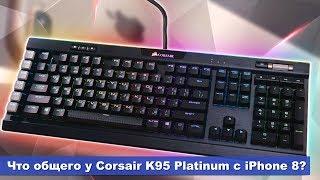 Что общего у Corsair K95 RGB Platinum и iPhone 8?