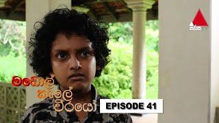 මඩොල් කැලේ වීරයෝ | Madol Kele Weerayo | Episode - 41 | Sirasa TV Thumbnail