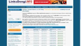 advsref.info,linksdengi.info, rtuso.com, advomoney.info, paysadvs.info,Отзывы?? сайт платит деньги??
