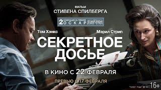 СЕКРЕТНОЕ ДОСЬЕ в кино с 22 февраля (превью с 17)