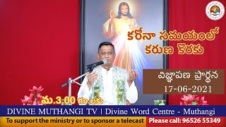 Divine Mercy Intercession   Fr.Cyril Doss SVD   Divine Word Centre,Muthangi   17-06-2021  