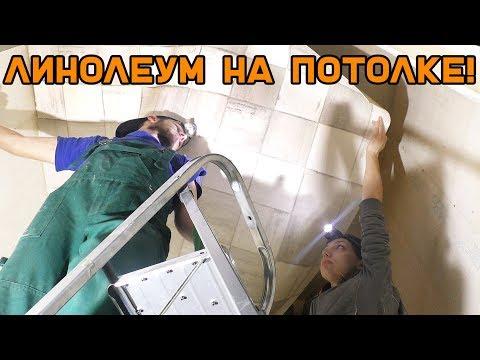 Как приклеить линолеум к стене