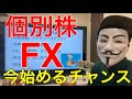 【第4回FX講座】FXとは?基礎知識