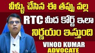 వీళ్ళు చేసిన చిన్న తప్పు వల్ల RTC మీద కోర్టు ఇలా నిర్ణయం ఇస్తుంది    Latest TSRTC News