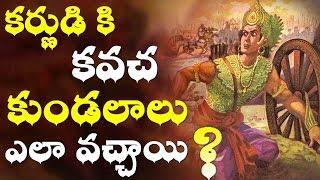 Video కర్ణుడు కవచ కుండలాల తో ఎలా పుట్టాడు ? - Karna Kavach Kundal Story In Telugu - Karnudu - Mahabharatam download MP3, 3GP, MP4, WEBM, AVI, FLV Desember 2017