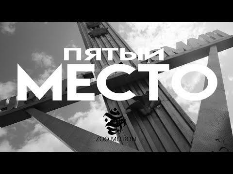 Пятый - Место (Official Music Video)