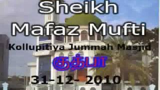 Kollupitiya Jumma 31-12-2010 Jummah by Ash-Sheikh Mafaz Mufti TamilBayan.com.flv