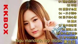 lagu mandarin top music - lagu hokkien huang jia jia 2018