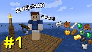VFW - Minecraft 1.17 เอาชีวิตรอดบนแพ #1 | ของเยอะเกินไป