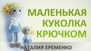 Маленькая куколка крючком // мастер-класс toyfabric