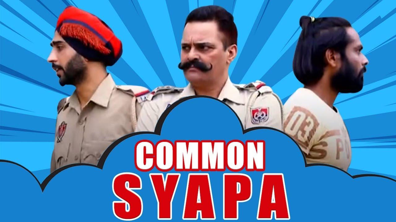New Punjabi Comedy 2020 | Common Syapa | Gurchet Chitarkar | Latest Punjabi Funny Clip
