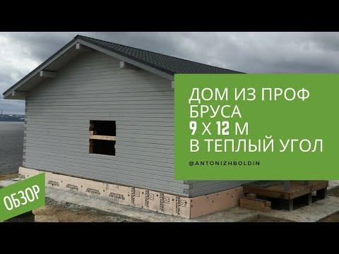 Обзор дома из профилированного брус 9,0 х 12,0 м спустя год трещины в брусе