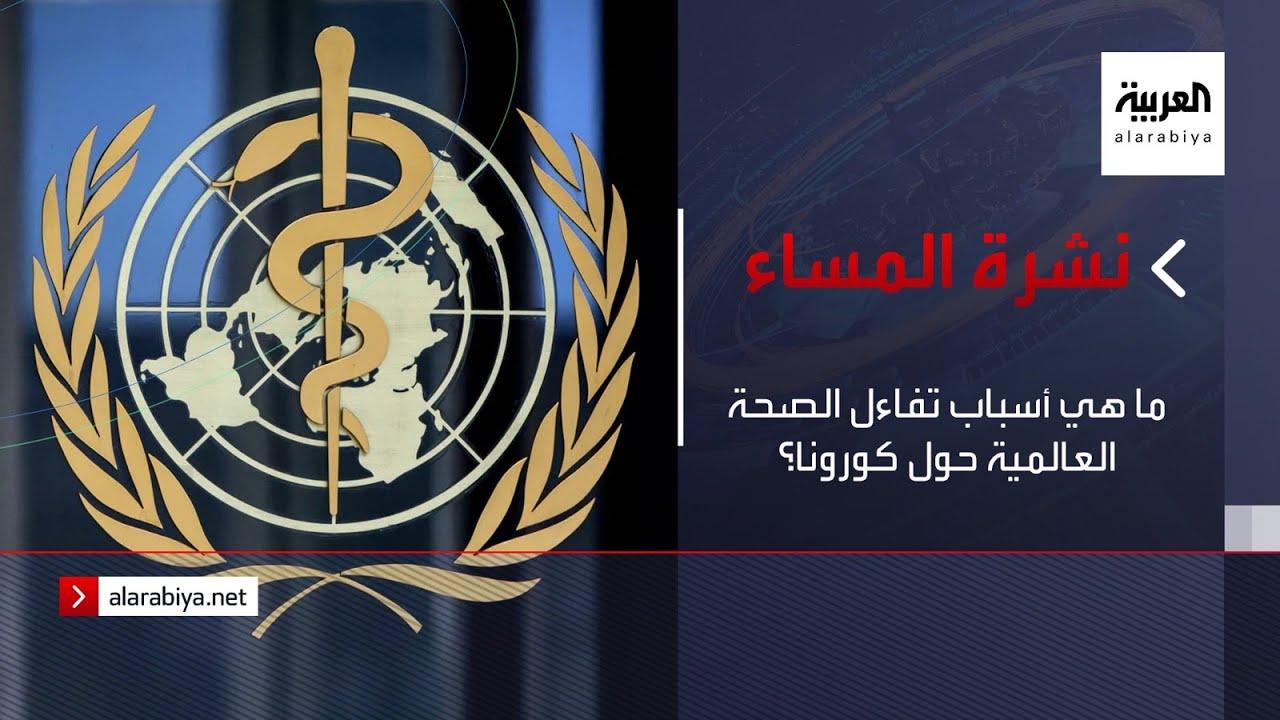 نشرة المساء | ما هي أسباب تفاءل الصحة العالمية حول كورونا؟  - نشر قبل 3 ساعة