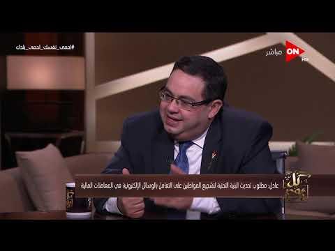 كل يوم - محسن عادل: نحتاج لزيادة عدد المصانع العاملة  في مجال الدواء والمستلزمات الطبية  - 00:58-2020 / 3 / 31