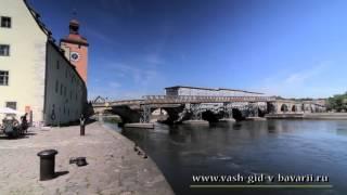 видео РЕГЕНСБУРГ В ГЕРМАНИИ. Достопримечательности городишка.