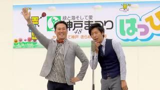 第48回神戸まつり 湊川公園 はっぴいひろばにて行われたお笑いライブを...