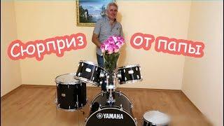 VLOG Подарили Кате барабаны на день рождения