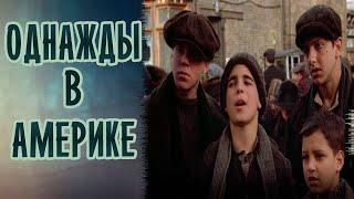 Однажды в Америке (1983). О чем кино?