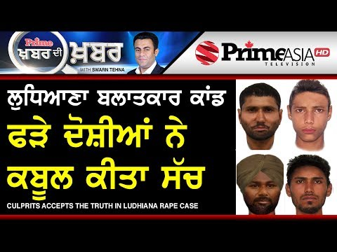 Prime Khabar Di Khabar 671 Culprits accepts the truth in Ludhiana case