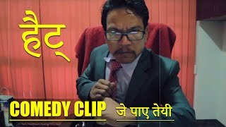 New Nepali Comedy Clip || Buddhi Tamang comedy || जे पाए तेयी  Episode -1 || Brusli Fght || Hait !!!