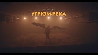 Документальный фильм «Угрюм-река»