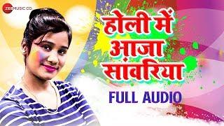 होली में सांवरिया Holi Me Sawariya Full Audio | Holi Me Aaja Sawariya | Sandhya Sargam