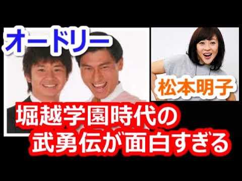 【オードリー】ゲスト松本明子の堀越学園時代の武勇伝が面白すぎる