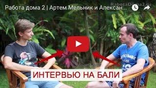 Работа дома 2 | Артем Мельник (Основатель NRSecrets) и Александр Редькин (Основатель Работа дома 2)