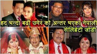 हद भन्दा बढी उमेर अन्तर भएका नेपाली जाेडी Nepali Celebrity Couples with Big Age Differences